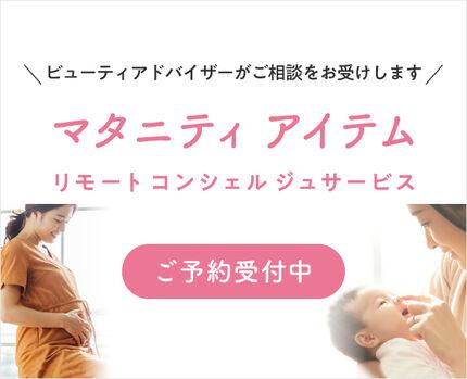 【予約受付中】リモートコンシェルジュサービス