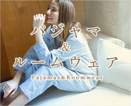 【特集】パジャマ・ルームウェア