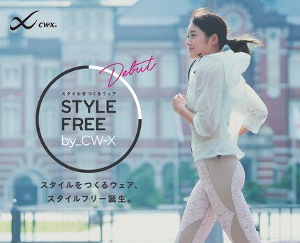 【誕生】STYLE FREE by CW-X