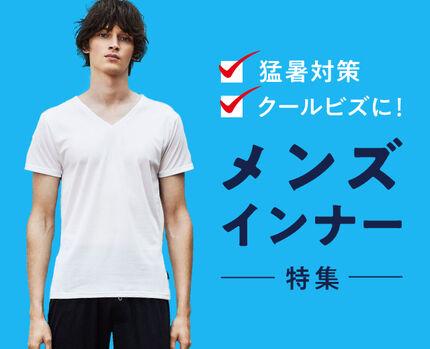 【特集】メンズインナー