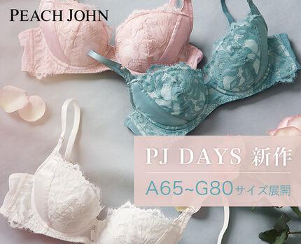 【新作】ピーチジョン