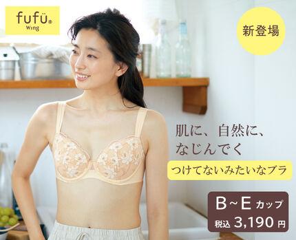 【新作】  ウイング/フフ