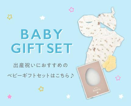 【大人気】BABY GIFT