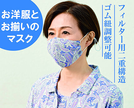 おしゃれなマスク
