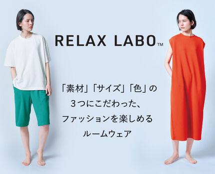 【新商品】RELAX LABO