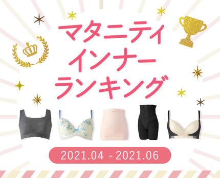 ★マタニティインナー人気ランキング★