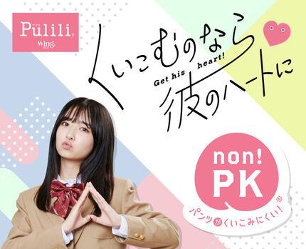 【non!PK】恋愛くいこみ診断