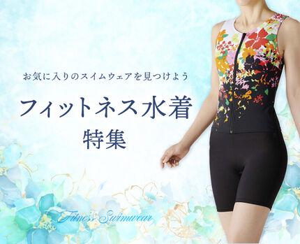 【特集】フィットネス水着を選ぼう