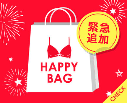 【数量限定】Happybag!