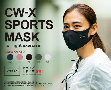 大好評のCW-Xマスクから新色が登場