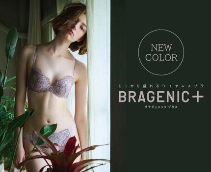 BRAGENICシリーズ
