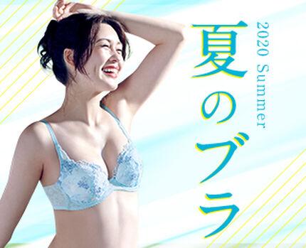 【特集】夏のブラ