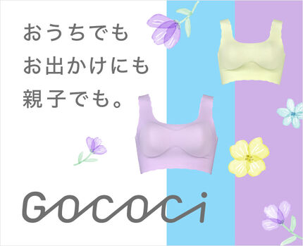 【特集】GOCOCi
