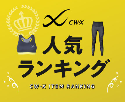 CW-X人気ランキング