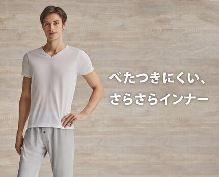 衣服内の湿度を快適に保つインナー