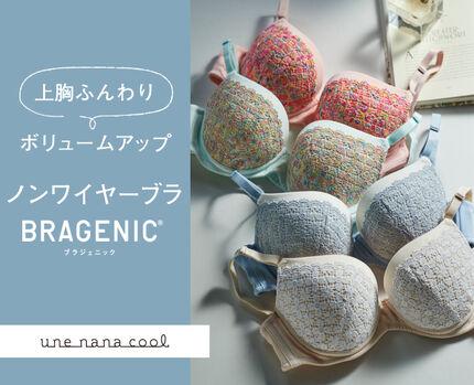 【新作】BRAGENIC COTTON