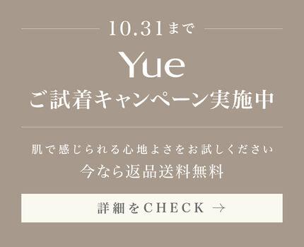 【フェア】Yue