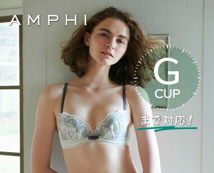 【NEW】Gカップまで対応!