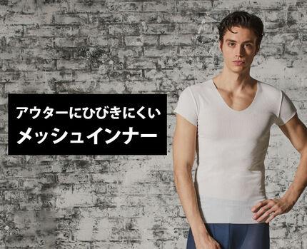 さらシャツ