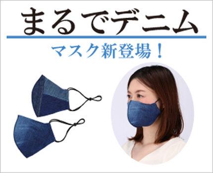 デニムプリントのマスク