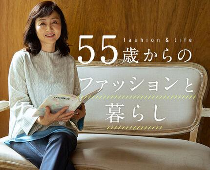 【特集】55歳からのファッションと暮らし