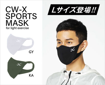 CW-X SPORTS MASK for light exercise​
