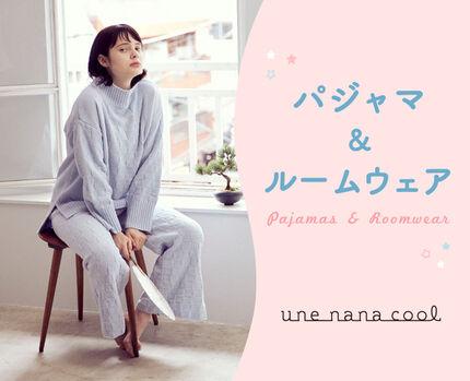 【新作】ウンナナクール