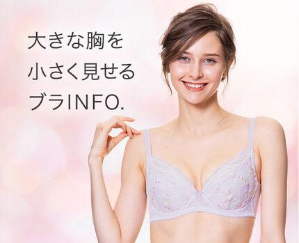 【特集】大きな胸を小さく見せるブラINFO.