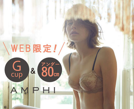 【NEW】Gカップ、アンダー80cmはWEB限定