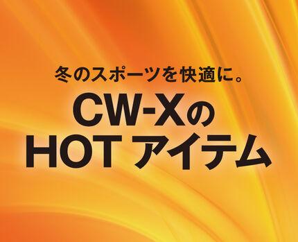 【特集】CW-XのHOTアイテム 