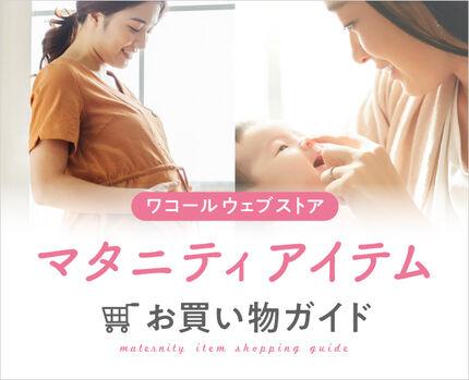 【注目】マタニティお買い物ガイド