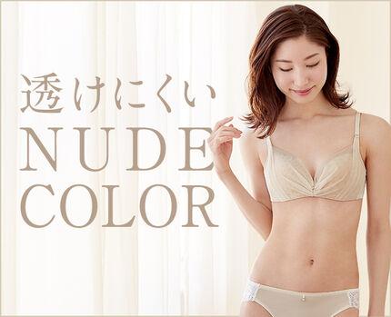 【特集】透けにくいNUDECOLOR