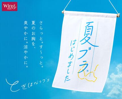 【新作】ウイング