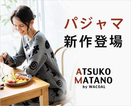【新作】アツコマタノ