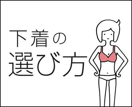 下着の選び方