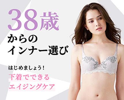 【特集】38歳からのインナー選び