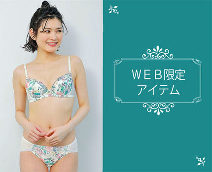 【WEB限定】