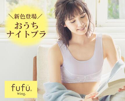 おうちナイトブラ【4500シリーズ】
