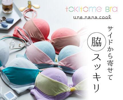 tokitome Bra~トキメキカラフル~
