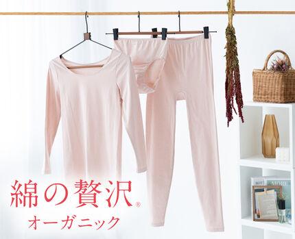 【NEW】綿の贅沢オーガニック