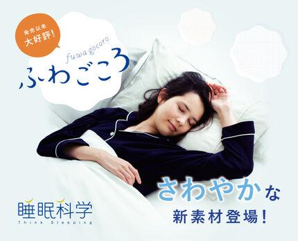 睡眠科学 ふわごころ特集