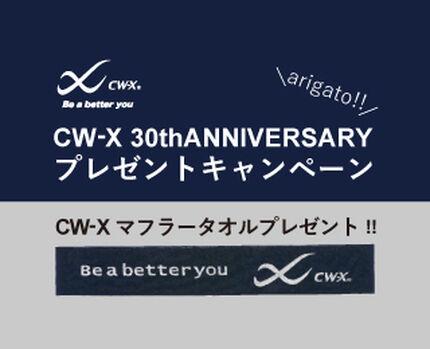 【フェア】CW-X