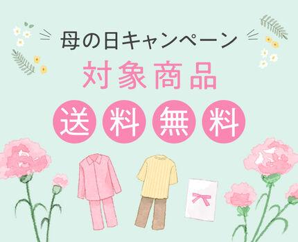【注目】母の日キャンペーン
