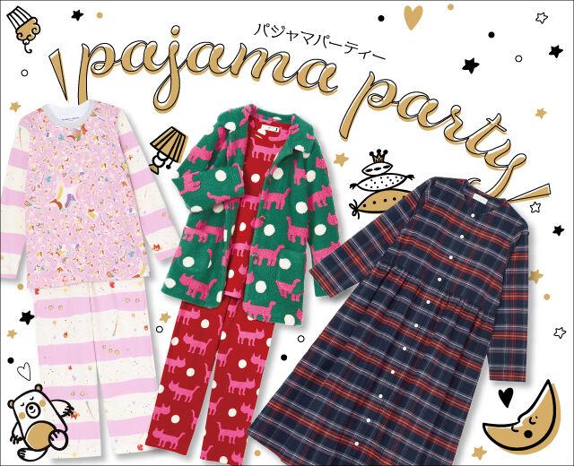 【注目】パジャマパーティー