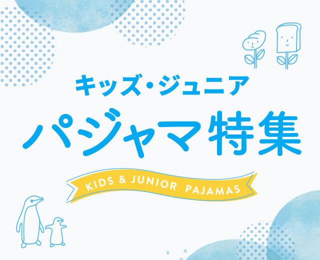 【特集】キッズ・ジュニアパジャマ