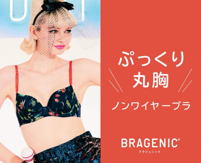 【新作】BRAGENIC~ドキドキネオン~