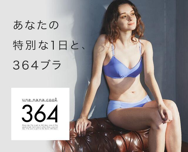 【新色登場!】364ブラ
