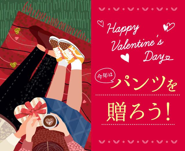 【注目】バレンタイン