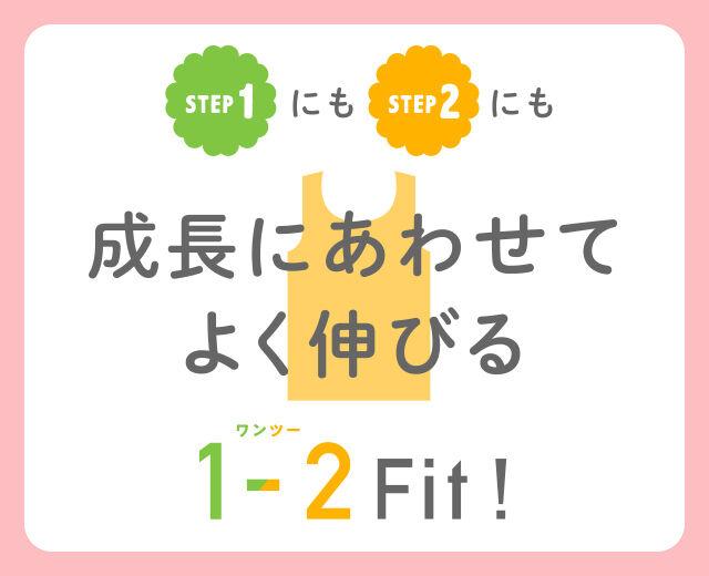 新登場!【1-2Fit】