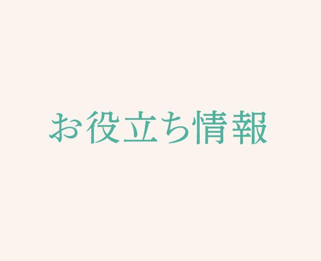 【インフォメーション】